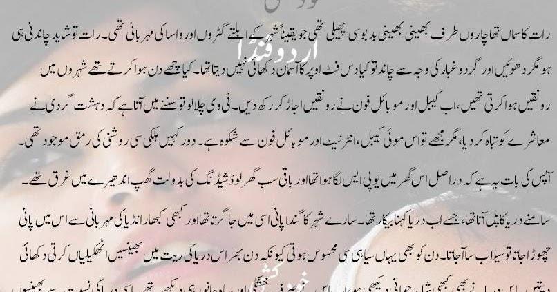 urdu stroies hot sex in