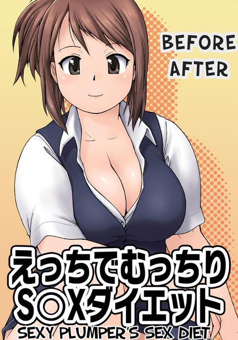 sex anime plumper
